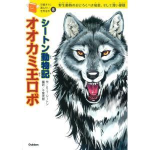 10歳までに読みたい世界名作(8)/シートン動物記「オオカミ王ロボ」|youkenshop