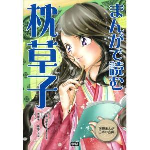 学研まんが 日本の古典/まんがで読む 枕草子|youkenshop