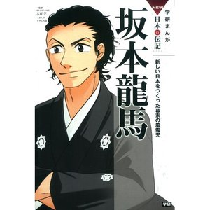 幕末の風雲児と呼ばれた坂本龍馬の生涯を通して、明治維新へと日本が大きく動いた激動の時代を知ることがで...