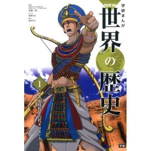 学研まんが NEW世界の歴史/先史時代と古代オリエント youkenshop