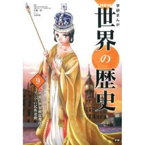 学研まんが NEW世界の歴史/列強の世界植民地化とアジアの民族運動 youkenshop