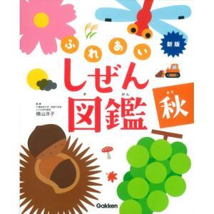 新版・ふれあいしぜん図鑑 「秋」 |youkenshop