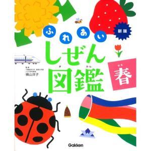 新版・ふれあいしぜん図鑑 「春」 |youkenshop