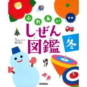 新版・ふれあいしぜん図鑑 「冬」 |youkenshop
