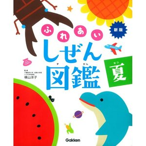 新版・ふれあいしぜん図鑑 「夏」 |youkenshop
