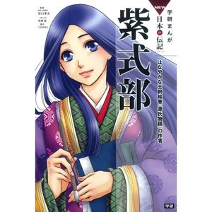 紫式部 はなやかな王朝絵巻『源氏物語』の作者|youkenshop