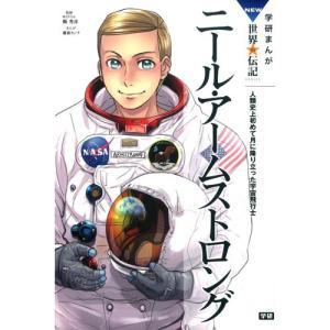 ニール・アームストロング 人類史上初めて月に降り立った宇宙飛行士|youkenshop
