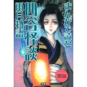 学研まんが 日本の古典/まんがで読む 四谷怪談・雨月物語|youkenshop