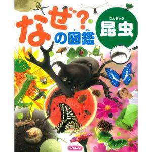なぜ?の図鑑 昆虫