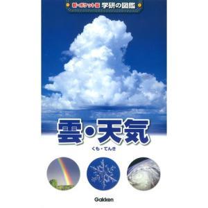 新ポケット版学研の図鑑 雲・天気|youkenshop