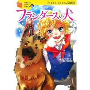 10歳までに読みたい世界名作(19)/フランダースの犬|youkenshop
