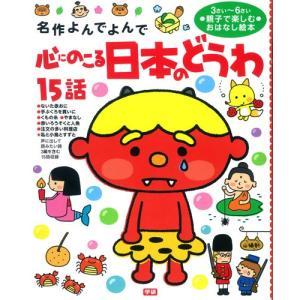 名作よんでよんで 心にのこる日本のどうわ15話|youkenshop