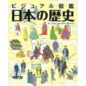 ビジュアル図鑑 日本の歴史 youkenshop