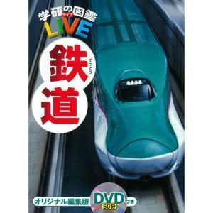 学研の図鑑LIVE(ライブ) 鉄道|youkenshop