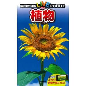 植物/学研の図鑑LIVE(ライブ)ポケット