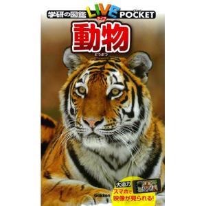 動物/学研の図鑑LIVE(ライブ)ポケット|youkenshop
