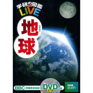 学研の図鑑LIVE(ライブ) 地球|youkenshop