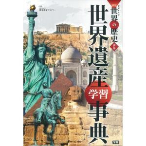 学研まんが NEW世界の歴史/別巻 世界遺産学習事典|youkenshop