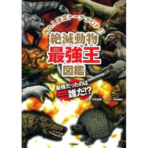 絶滅動物最強王図鑑|youkenshop