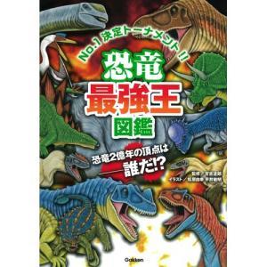 恐竜最強王図鑑|youkenshop