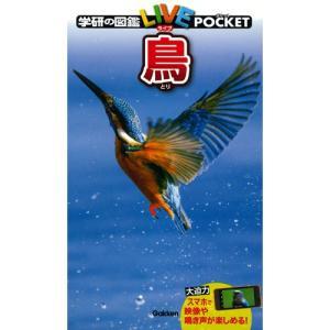 鳥/学研の図鑑LIVE(ライブ)ポケット|youkenshop