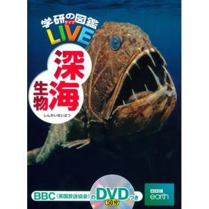 学研の図鑑LIVE(ライブ) 深海生物|youkenshop