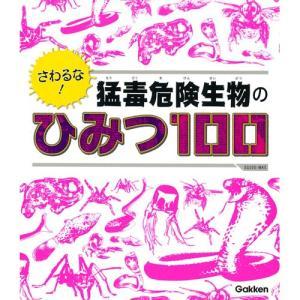 さわるな! 猛毒危険生物のひみつ100 / SG(スゴイ)100|youkenshop