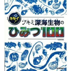 超キモイ! ブキミ深海生物のひみつ100 / SG(スゴイ)100|youkenshop