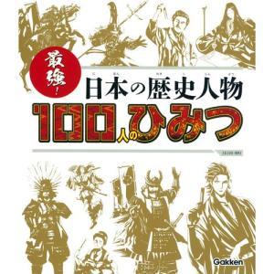 最強! 日本の歴史人物100人のひみつ / SG(スゴイ)100|youkenshop