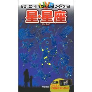 星・星座/学研の図鑑LIVE(ライブ)ポケット |youkenshop
