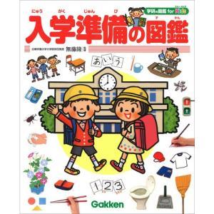 入学準備の図鑑|youkenshop