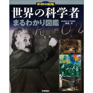 藤嶋昭東京理科大学学長が、知っておきたい約100名の科学者の業績とエピソードをわかりやすく紹介してい...