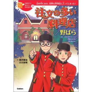 注文の多い料理店/野ばら 10歳までに読みたい日本名作(11)|youkenshop