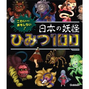 こわいけどおもしろい! 日本の妖怪ひみつ100 / SG(スゴイ)100|youkenshop
