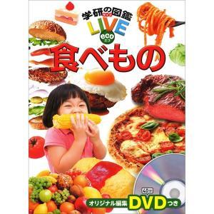 食べもの (学研の図鑑LIVEeco)|youkenshop