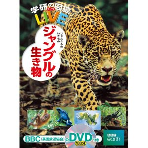 学研の図鑑LIVE(ライブ) ジャングルの生き物|youkenshop