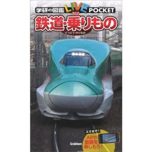 鉄道・乗りもの/学研の図鑑LIVE(ライブ)ポケット