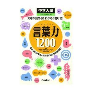 中学入試 言葉力1200 youkenshop