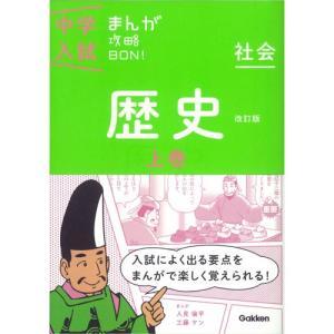 中学入試まんが攻略BON! 社会 歴史上巻 改訂版|youkenshop