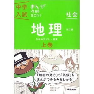 中学入試まんが攻略BON! 社会 地理上巻 改訂版|youkenshop