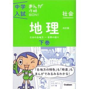 中学入試まんが攻略BON! 社会 地理下巻 改訂版|youkenshop