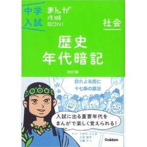中学入試まんが攻略BON! 社会 歴史年代暗記 改訂版|youkenshop