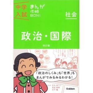中学入試まんが攻略BON! 社会 政治・国際 改訂版|youkenshop