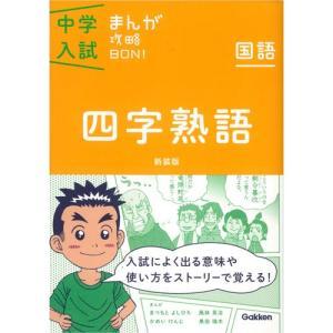 中学入試まんが攻略BON! 国語 四字熟語 新装版|youkenshop