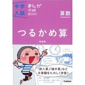 中学入試まんが攻略BON! 算数 つるかめ算 新装版|youkenshop