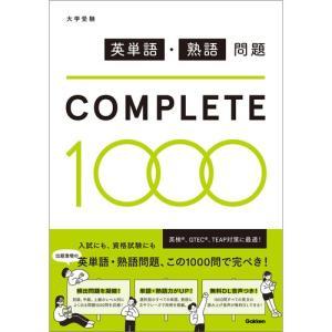 英単語・熟語問題COMPLETE1000 youkenshop