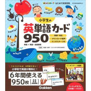 小学生の英単語カード950 (新レインボーはじめて英語図鑑) youkenshop