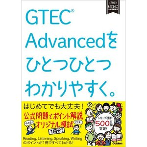 GTEC Advancedをひとつひとつわかりやすく。 youkenshop