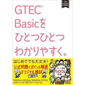 GTEC Basicをひとつひとつわかりやすく。 youkenshop