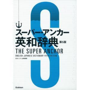 スーパー・アンカー英和辞典 第5版|youkenshop